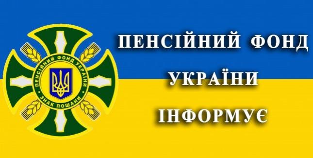 Картинки по запросу пенсійний фонд україни київ