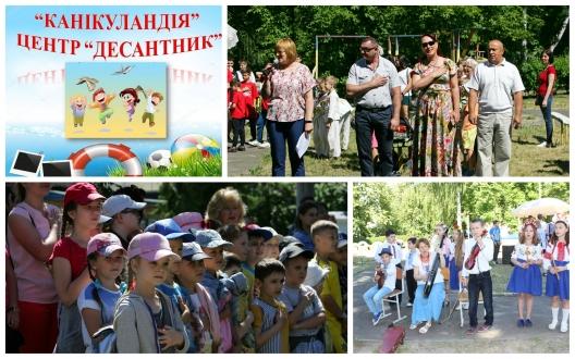 Відкриття літньої табірної зміни в «Канікуландії» центру «Десантник» (фото)